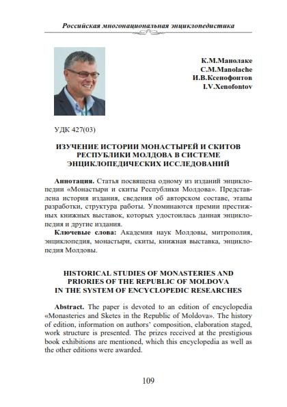 Сборник конференции энциклопедистика 2017_109