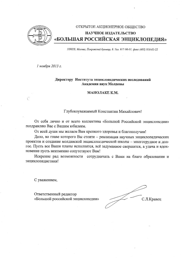2013-11-01 Манолаке К.М_001