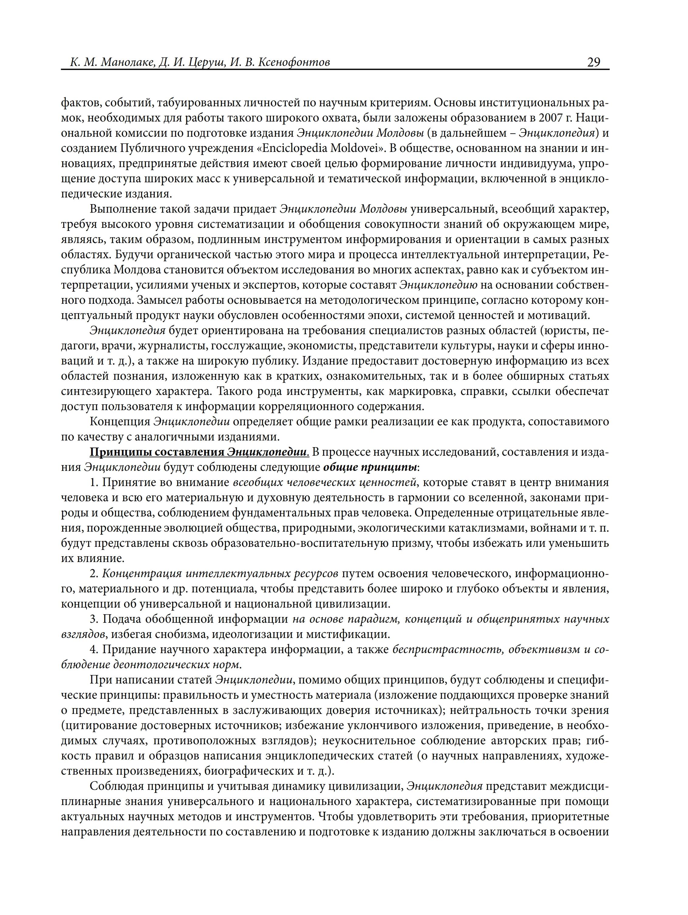 Dopov2011_029