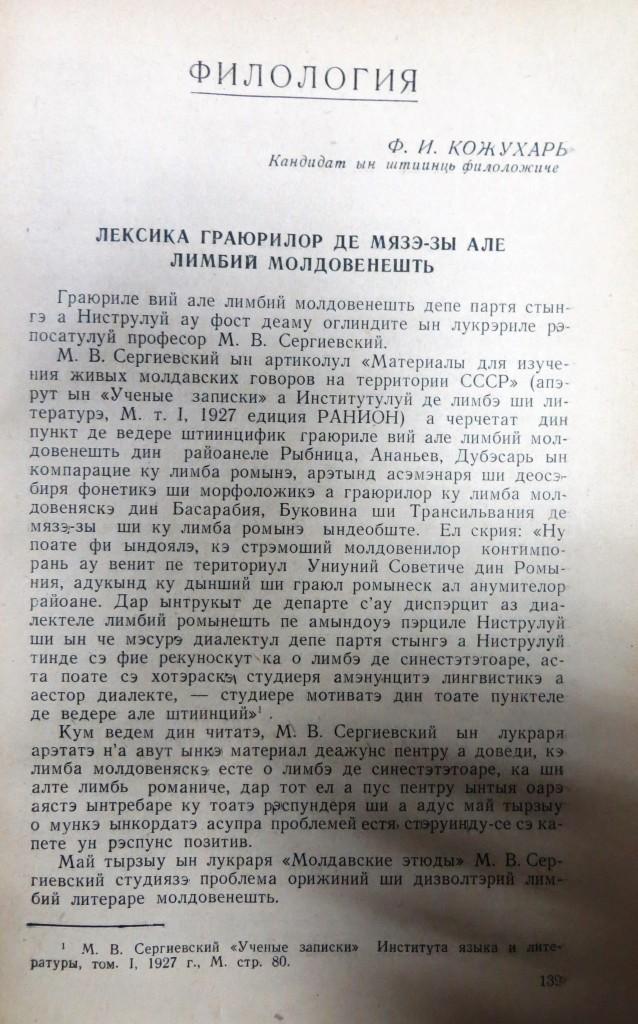 Ucenîe zapiski. Tom II, Kișinev, Gosudarstvennoe izdatelistvo Moldavii, 1949, p. 139.